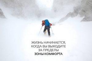 http://villa-u-mare.ru/zhit-luchshe/hochesh-v-zhizni…iz-zony-komforta