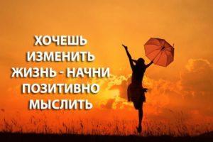 http://villa-u-mare.ru/zabota-o-zdorove/izmenit-mysli-izmenit-svoe-zdorove