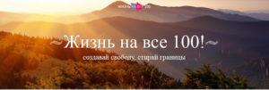 https://villa-u-mare.ru/apartamenty/chto-znachit-dly…-zhit-na-vse-100