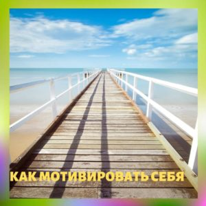 https://villa-u-mare.ru/apartamenty/kak-motivirovat-sebya